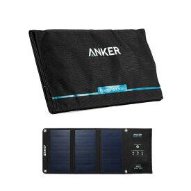 急速充電器 Anker PowerPort Solar ソーラーチャージャー(21W 2ポート USB )【PowerIQ搭載】