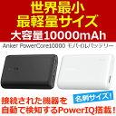 Anker PowerCore 10000 (10000mAh 世界最小最軽量* 大容量モバイルバッテリー)マット仕上げ トラベルポーチ付属【PowerIQ &...