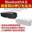 ★ANKER公式★Anker プレミアムステレオスピーカー Bluetooth 4.0 (A3143) 【20W出力オーディオ (10Wデュアルドライバー) /...
