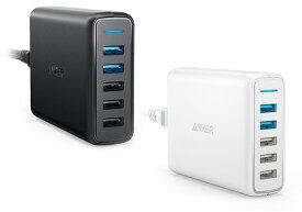 急速充電器 Anker PowerPort Speed 5 USB急速充電器 QC3.0 2ポート搭載 / 63W 5ポート / 海外対応ACアダプター iPhone、Android各種対応 (ブラック・ホワイト)