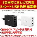 【送料無料】Anker PowerPort 5(40W5ポート USB急速充電器)ACアダプタ PowerIQ搭載 機器自動判別 最大出力8A【05P09Jan...