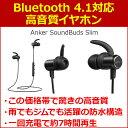 Anker SoundBuds Slim Bluetoothイヤホン(カナル型)【マグネット機能 / 防水規格IPX4 /内蔵マイク搭載】 iPhone、Andr…