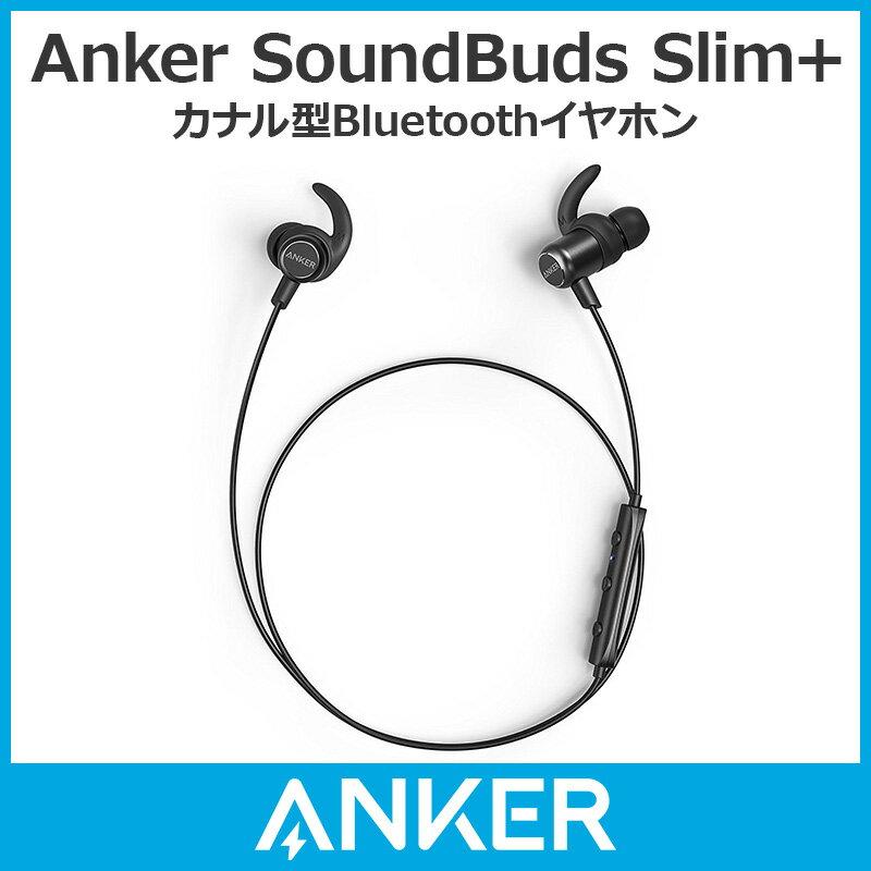 Anker SoundBuds Slim+ (カナル型Bluetoothイヤホン)【aptX対応 / マイク内蔵 / IPX5防水規格】iPhone、Android各種対応