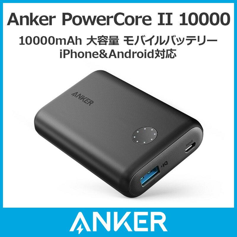 Anker PowerCore II 10000 (10000mAh 大容量 モバイルバッテリー)【PowerIQ 2.0 / LED Wheel搭載】iPhone&Android対応