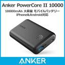 Anker PowerCore II 10000 (10000mAh 大容量 モバイルバッテリー)【PowerIQ 2.0 / LED Wheel搭載】iPho...