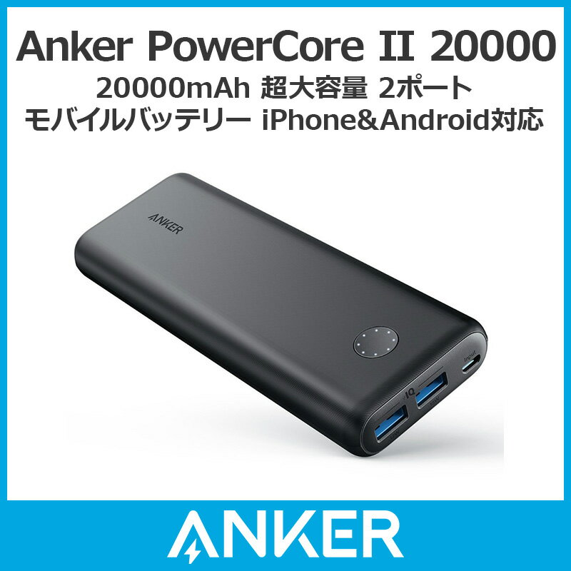 Anker PowerCore II 20000 (20000mAh 超大容量 2ポート モバイルバッテリー)【PowerIQ 2.0搭載】iPhone&Android対応