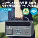 【コンパクト・高出力】Anker ポータブル電源PowerHouse II 400 (108,000mAh / 388.8Wh)【純正弦波 AC300W / PD対応 6…