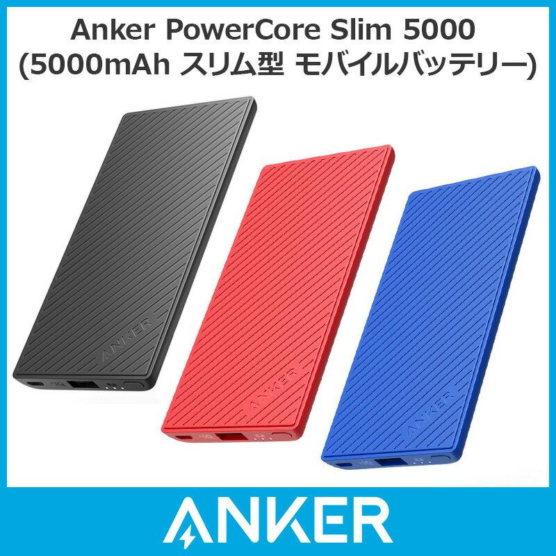Anker PowerCore Slim 5000 (5000mAh スリム型 モバイルバッテリー)iPhone / iPad / Xperia / Android各種他対応 レッド・ドット・デザイン賞受賞
