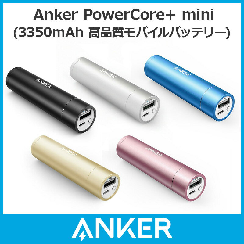 Anker PowerCore+ mini (3350mAh 高品質モバイルバッテリー) 超小型 スティックタイプ トラベルポーチ付属【PowerIQ搭載】ブラック・シルバー・ゴールド・ピンク・ブルー【05P09Jan16】