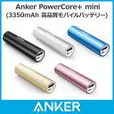 Anker PowerCore+ mini (3350mAh 軽量 スティック型 モバイルバッテリー コンパクト 小型) iPhone / iPad / Xperia / …