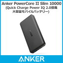 Anker PowerCore II Slim 10000 (急速充電技術Quick Charge & Power IQ 2.0搭載 スリム コンパクト 軽量 ...