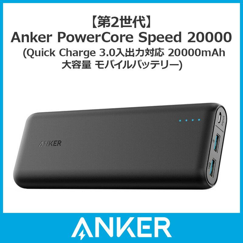 【第2世代】 Anker PowerCore Speed 20000 (Quick Charge 3.0入出力対応 20000mAh 大容量 モバイルバッテリー) iPhone / iPad / Android各種対応