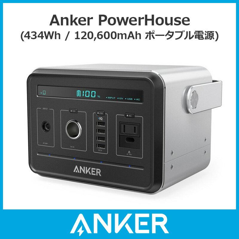 Anker PowerHouse (434Wh / 120,600mAh ポータブル電源) 【静音インバーター / USB & AC & DC出力対応 / PowerIQ搭載】 キャンプ、緊急・災害時バックアップ用電源