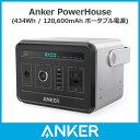Anker PowerHouse (434Wh / 120,600mAh ポータブル電源) 【静音インバーター / USB & AC & DC出力対応 / Po...