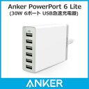 Anker PowerPort 6 Lite (30W 6ポート USB急速充電器) iPhone / iPad / Xperia / Galaxy / And...