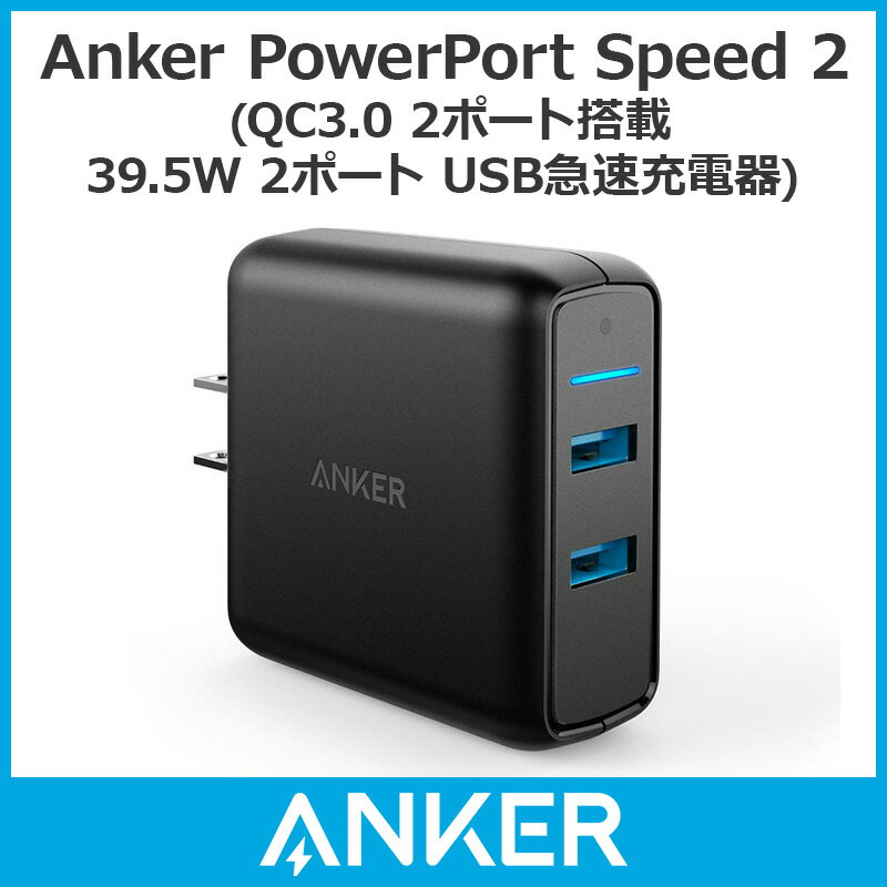 Anker PowerPort Speed 2 (QC3.0 2ポート搭載、39.5W 2ポート USB急速充電器) iPhone、Android各種対応