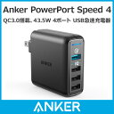 Anker PowerPort Speed 4 (QC3.0搭載、43.5W 4ポート USB急速充電器) iPhone、iPad、Android各種対応 A2...