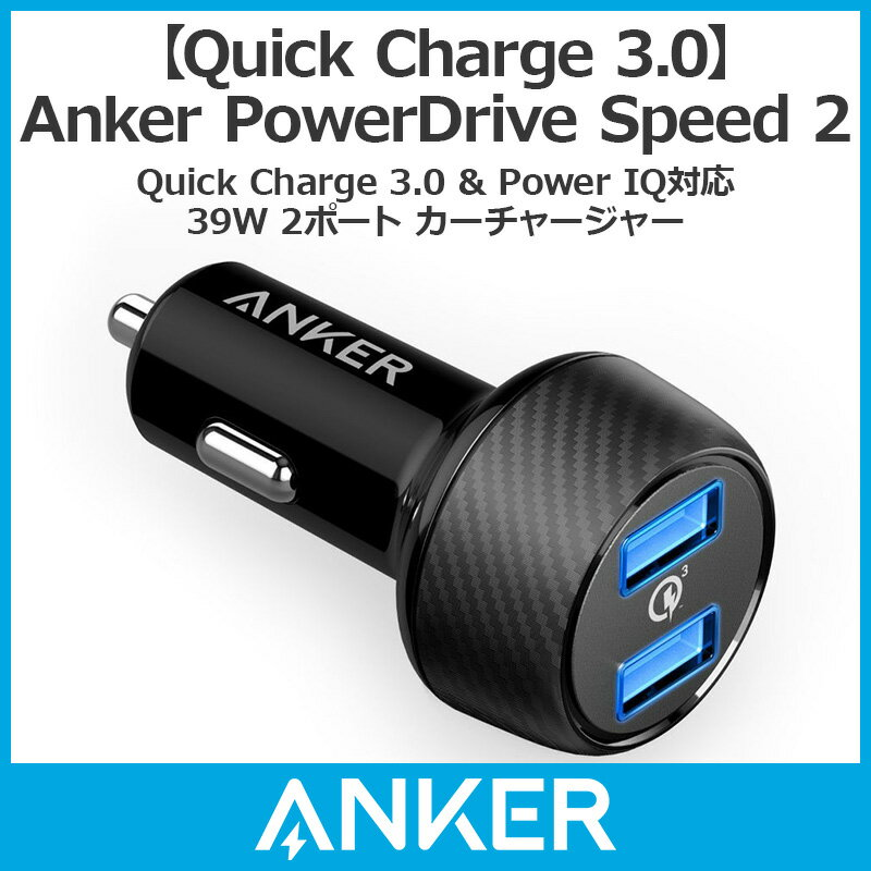 【Quick Charge 3.0】Anker PowerDrive Speed 2 (Quick Charge 3.0 & Power IQ対応 39W 2ポート カーチャージャー) iPhone / iPad /Android各種対応