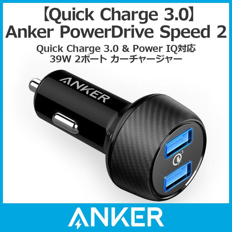 車載充電器【Quick Charge 3.0】Anker PowerDrive Speed 2 (Quick Charge 3.0 & Power IQ対応 39W 2ポート カーチャージャー) iPhone / iPad /Android各種対応