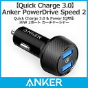 【Quick Charge 3.0】Anker PowerDrive Speed 2 (Quick Charge 3.0 & Power IQ対応 39W 2ポ...