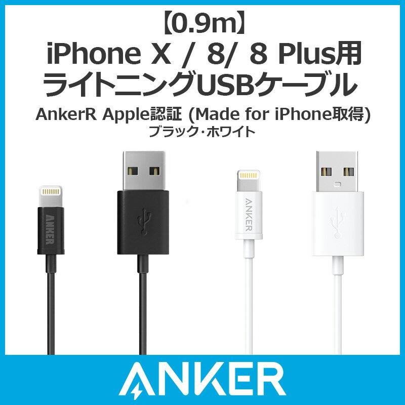 Anker プレミアムライトニングUSBケーブル【iPhone X/8/8 Plus 対応/Apple認証】コンパクト端子 (ホワイト・ブラック 0.9m)