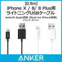 Anker プレミアムライトニングUSBケーブル Apple認証 コンパクト端子 ホワイト0.9m【05P09Jan16】