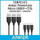 【3本セット】Anker PowerLine Micro USBケーブル 急速充電 高速データ転送対応