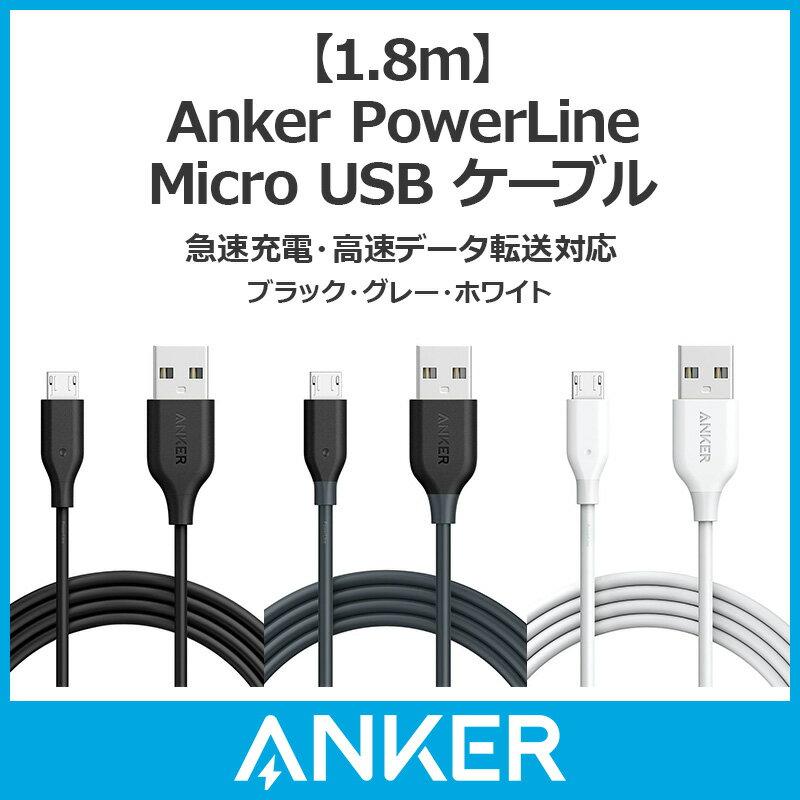 Anker PowerLine Micro USB ケーブル 【急速充電・高速データ転送対応】Samsung、Nexus、LG、Motorola、Android スマートフォン他対応 1.8m ブラック グレー ホワイト