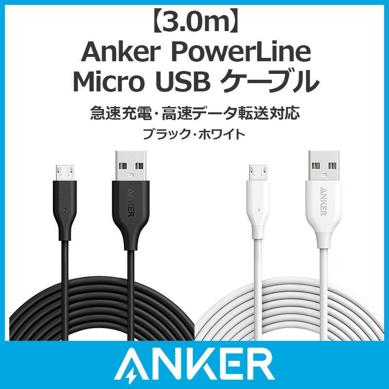 Anker PowerLine Micro USB ケーブル 【急速充電・高速データ転送対応】Samsung、Nexus、LG、Motorola、Android スマートフォン他対応 3.0m ブラック・ホワイト