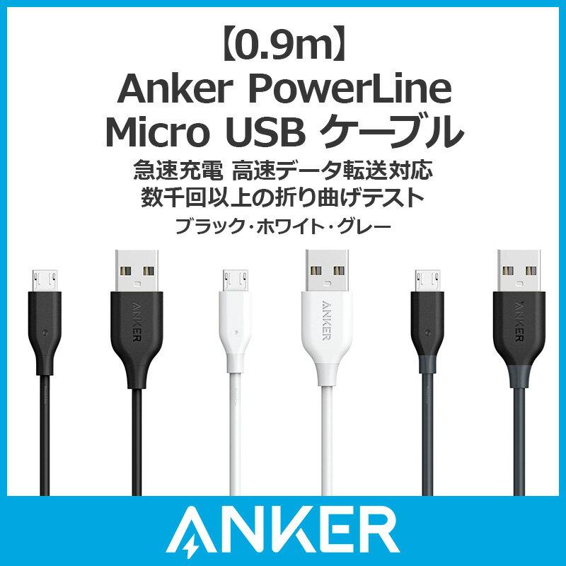 Anker PowerLine Micro USB ケーブル 【急速充電・高速データ転送対応】Galaxy Xperia Android各種 その他USB機器対応 (ブラック・グレー・ホワイト 0.9m)