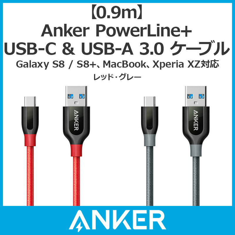 Anker PowerLine+ USB-C & USB-A 3.0 ケーブルGalaxy S8 / S8+、MacBook、Xperia XZ対応(0.9m)レッド・グレー