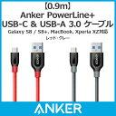 Anker PowerLine+ USB-C & USB-A 3.0 ケーブルGalaxy S8 / S8+、MacBook、Xperia XZ対応(0.9m)...