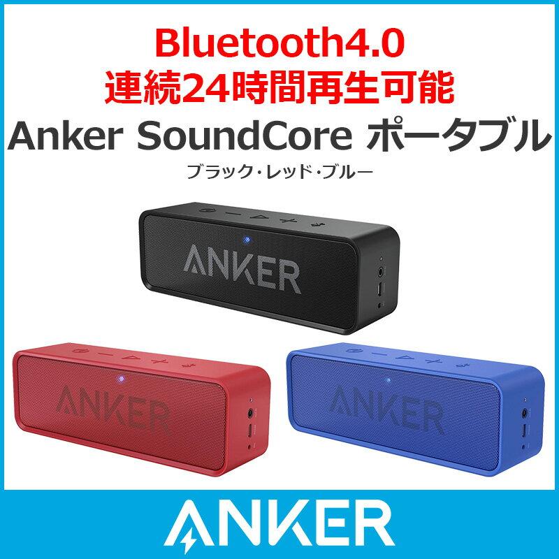 Anker SoundCore ポータブル Bluetooth 4.0 スピーカー 24時間連続再生可能【デュアルドライバー / ワイヤレススピーカー / 内蔵マイク搭載】ブラック・レッド・ブルー