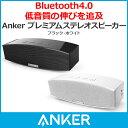 Anker プレミアムステレオスピーカー Bluetooth 4.0 (A3143) 【20W出力オーディオ (10Wデュアルドライバー) / デュアルサブウーハー / ワイヤレススピーカ搭載】ブラッ