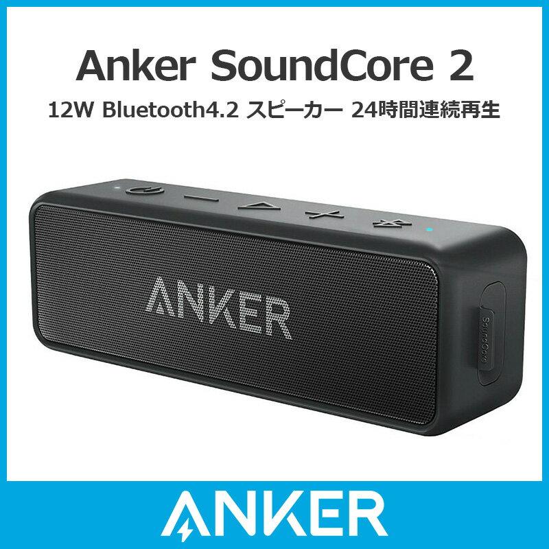 Anker SoundCore 2 (12W Bluetooth4.2 スピーカー 24時間連続再生)【強化された低音 / IPX5防水規格 / デュアルドライバー / マイク内蔵】
