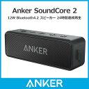 Anker SoundCore 2 (12W Bluetooth4.2 スピーカー 24時間連続再生)【強化された低音 / IPX5防水規格 / デュアルドライ...