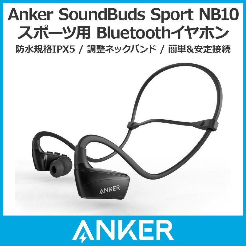 Anker SoundBuds Sport NB10 スポーツ用 Bluetoothイヤホン 【防水規格IPX5 / 調整ネックバンド / 簡単&安定接続】ワイヤレスイヤホン