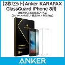 【2枚セット】Anker KARAPAX GlassGuard iPhone 8用 強化ガラス液晶保護フィルム【3D Touch対応 / 硬度9H / 飛散防止...