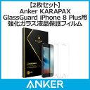 iPhone8Plus ガラスフィルム 【2枚セット】Anker KARAPAX GlassGuard iPhone 8 Plus用 強化ガラス液晶保護フィルム...