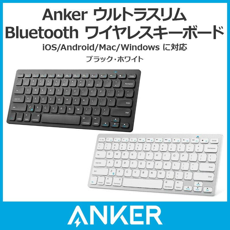 ウルトラスリム Bluetooth ワイヤレスキーボード iOS/Android/Mac/Windows に対応 ブラック・ホワイト