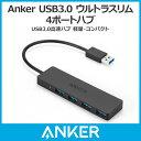 Anker USB3.0 ウルトラスリム 4ポートハブ USB3.0高速ハブ 軽量・コンパクト