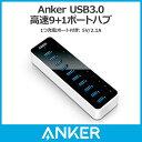 Anker USB3.0 高速9+1ポートハブ(1つ充電ポート付き: 5V/2.1A)USB2.0/1.1互換 12V / 5A 電源アダプタ付き【05P09J...
