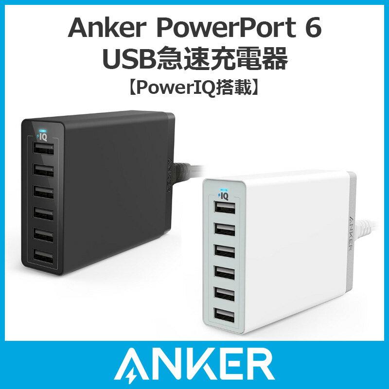 Anker PowerPort 6 (60W 6ポート USB急速充電器) iPhone / iPad / Xperia / Galaxy 他対応 【PowerIQ搭載】 (ブラック・ホワイト)