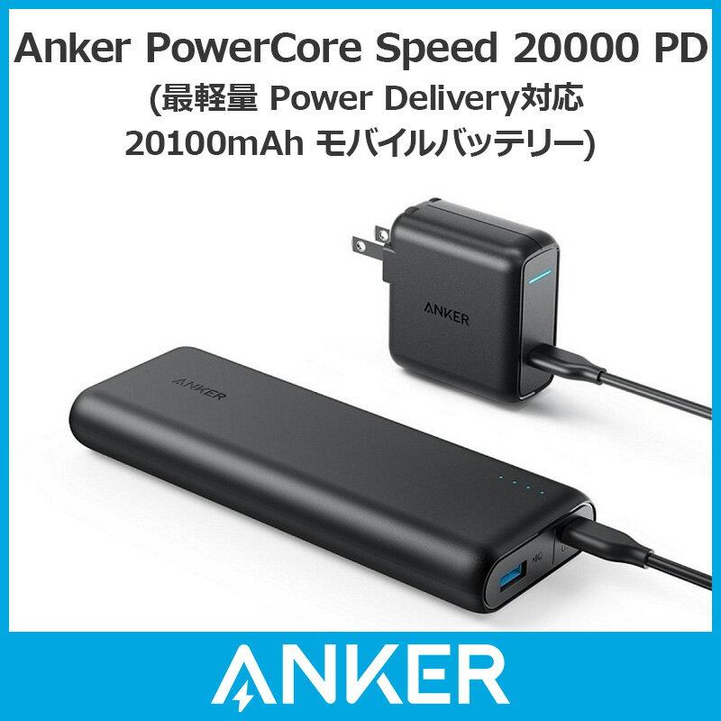 モバイルバッテリー Anker PowerCore Speed 20000 PD (最軽量 Power Delivery対応 20100mAh モバイルバッテリー)【USB-C急速充電器付属】iPhone & Android対応 *2017年12月時点
