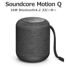 Bluetooth スピーカー Soundcore Motion Q by Anker Bluetooth スピーカ16W 【360°サウンド/BassUpテクノロジー/IPX7防水規格/10時間連続再生】