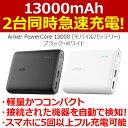 Anker PowerCore 13000 (13000mAh 2ポート 大容量 モバイルバッテリー ) コンパクトサイズ 【PowerIQ & Voltage...