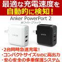 Anker PowerPort 2 (24W 2ポート USB急速充電器 折畳式プラグ搭載) (ブラック・ホワイト)iphone・iPad等スマホやタブ…