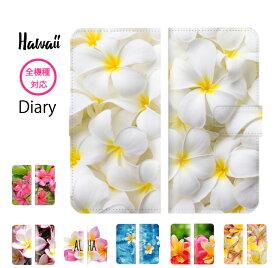 スマホケース 全機種対応 手帳型 iPhone XS XR iPhone8 ハワイアン flower 花 hawaii ビーチ ハワイ 海 サマー アロハ プルメリア Galaxy s10 S7 s9 P30 P20 huawei SOV40 SH-04L AQUOS sense2 SH-01L so-02l R3 SC-04L Xperia XZ SO-04H Ace SO-02L nova feel x5