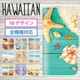 スマホケース 全機種対応 手帳型 iPhone XS XR iPhone8 海 ハワイアン ビーチ サンセット ヒトデ 貝殻 Shell hawaii 砂浜 木目 夏 ハワイ Galaxy s10 S7 s9 P30 P20 huawei SOV40 SH-04L AQUOS sense2 SH-01L so-02l R3 SC-04L Xperia XZ SO-04H Ace SO-02L nova feel x5