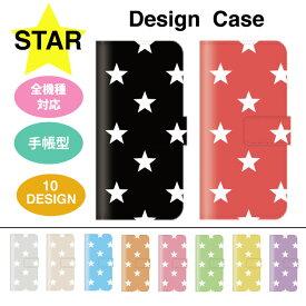 スマホケース 全機種対応 手帳型 iPhone11 pro XR XS iPhone8 スター star シンプル 星 星柄 ドット ゆるい 可愛い お洒落 Galaxy s10 S7 s9 P30 P20 huawei SOV40 SH-04L AQUOS sense2 SH-01L so-02l R3 SC-04L Xperia XZ SO-04H Ace SO-02L nova feel x5